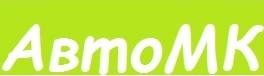Интернет-магазин АвтоМК